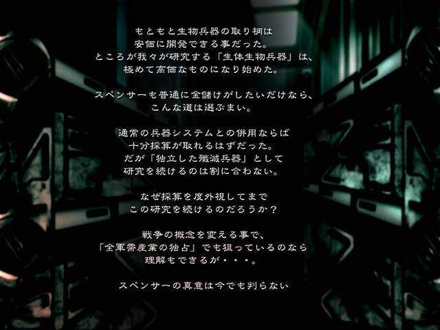 File:Wesker's Report II - Japanese Report 2 - Page 07.jpg