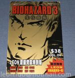 BIOHAZARD 3 LAST ESCAPE VOL.24 - front cover