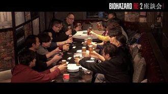 『バイオハザード RE 2』座談会 Part1