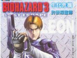BIOHAZARD 3 LAST ESCAPE VOL.8