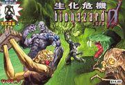 Biohazard 0 VOL 3 (0)