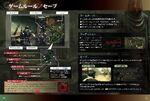 RE5 PS3 jp manual (7)
