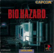 Bio Hazard Manual 000