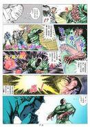 BIO HAZARD 2 VOL.44 - page 6