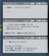BSAA Remote Desktop message Suzuki 3