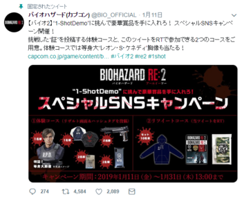 """""""1-ShotDemo"""" Special SNS campaign RT target"""