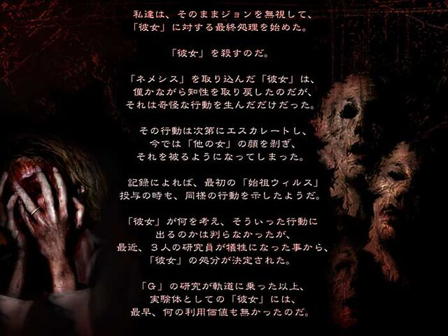 File:Wesker's Report II - Japanese Report 5 - Page 09.jpg