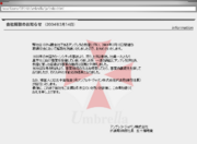 Collapse of Subsidiary Umbrella Japan