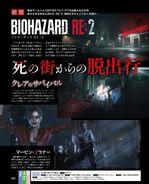 RE2make Famitsu September 27, 2018 page1