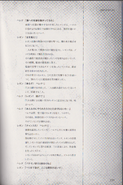 BIOHAZARD 6 STORY GUIDE - page 259