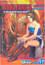 BIOHAZARD 3 LAST ESCAPE VOL.17 - front cover