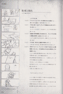 BIOHAZARD 6 STORY GUIDE - page 270