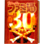 Weekly Famitsu 30th Anniversary DECAL