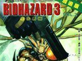 BIOHAZARD 3 Supplemental Edition VOL.2