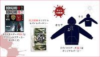 """1-ShotDemo"" Special SNS campaign prize PV2"