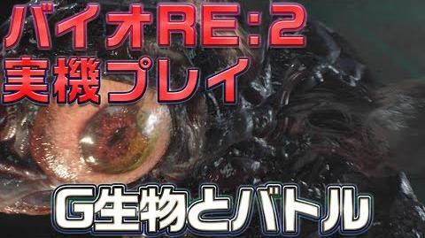 """『バイオハザード RE:2』とてつもなくリアルな""""G生物""""と戦闘!【実機プレイ】"""