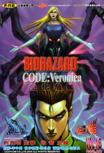 BIOHAZARD CODE Veronica VOL.16 - front cover