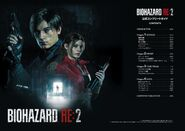 BIOHAZARD RE2 Official Complete Guide Page 002, 003