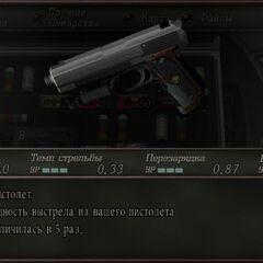 Полностью улучшенный пистолет