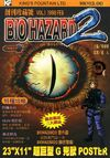 BIO HAZARD 2 VOL.1 - front cover
