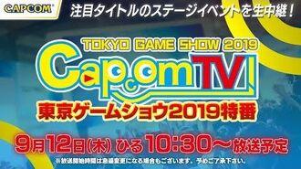カプコンTV!東京ゲームショウ2019特番<9 12>