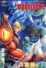BIOHAZARD 3 Supplemental Edition VOL.7 - front cover