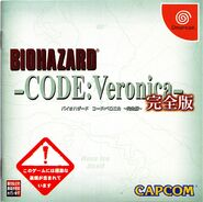 BIOHAZARDCODEVERONICATRIALMANUAL