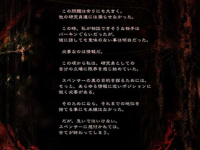 File:Wesker's Report II - Japanese Report 3 - Page 09.jpg