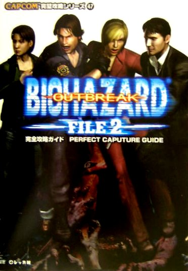 Resident Evil Outbreak:Biohazard Perfect Strategy Guide