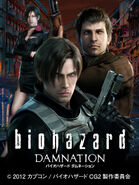 Biohazard Damnation official website - Wallpaper A - Feature Phone - dam wallpaper1 240x320