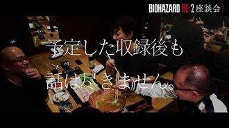 『バイオハザード RE 2』座談会 Part4