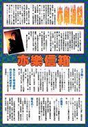 BIO HAZARD 2 VOL.11 - page 27