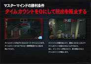 Project Resistance OFFICIAL WEB MANUAL PS4 jap - Page 1