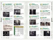 Biohazard kaitaishinsho - pages 290-291