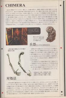 Inside of BIO-HAZARD - page 55