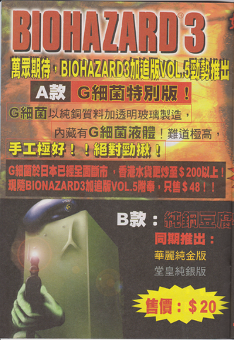 File:BIOHAZARD 3 Extended Version VOL.4 - page 33.png