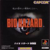 BIO HAZARD Trial Version