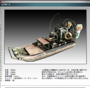 BSAA Remote Desktop Airboat