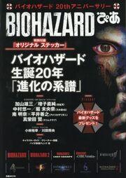 Biohazard Pia cover