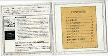 La Valeur Turbo Grafx CD (PC Engine CD-ROM2) Ver Japanese Manial 2