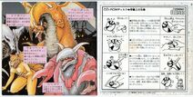 La Valeur Turbo Grafx CD (PC Engine CD-ROM2) Ver Japanese Manial 19