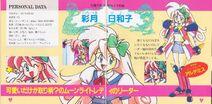 Moonlight Lady Japanese Manial 4
