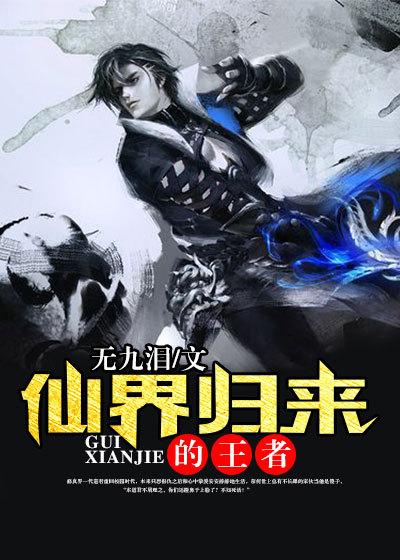 Tang Xiu | Returning from the Immortal World Wiki | FANDOM