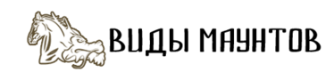 Виды маунтов