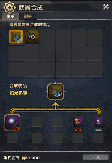 Weapon crafting process