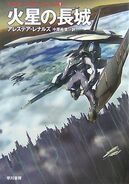 Great Wall of Mars anthology (Japanese edition by Hayakawa Shobo)