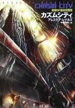 Chasm City (Japanese edition by Hayakawa Shobo)