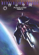 Revelation Space (Japanese edition by Hayakawa Shobo)