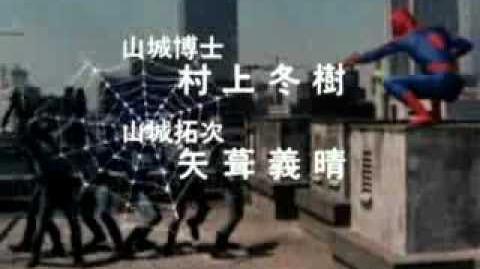 """""""Japanese Spider-Man"""" - Intro"""