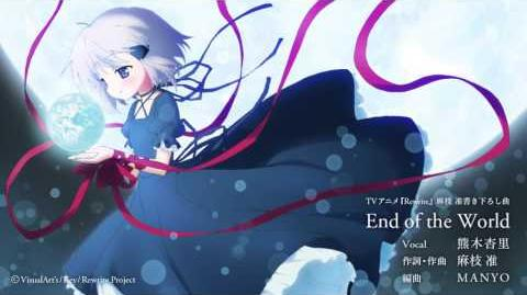 「End of the World」